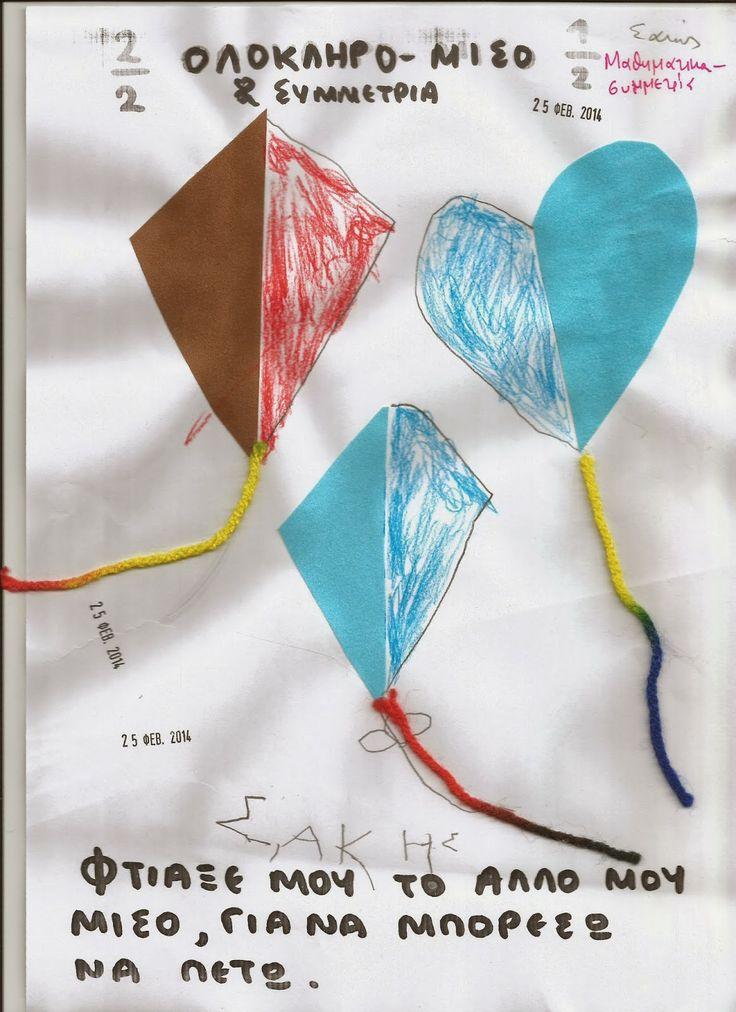 Pitsina Περήφανη Νηπιαγωγός (Greek kindergarten teacher) : ΧΑΡΤΑΕΤΟΙ / ΚΑΘΑΡΑ ΔΕΥΤΕΡΑ