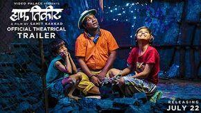 Half Ticket | Official Trailer (HD) | Marathi Movie 2016 | Bhau Kadam Samit Kakkad