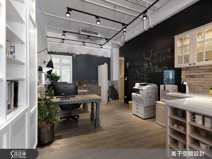 在設計家網站上瀏覽了不少設計師的作品,應該有不少人會對設計師自家或辦公室也感到好奇吧!本次便要跟大家分享寓子設計位於台北的辦公空間,15 坪的空間為一屋齡超過 15年的老屋,在設計師的重整規劃後,打造出充滿品味特色的辦公環境,如果不特別說,你或許第一眼會以為來到了目前時下備受歡迎的 Loft風咖啡廳