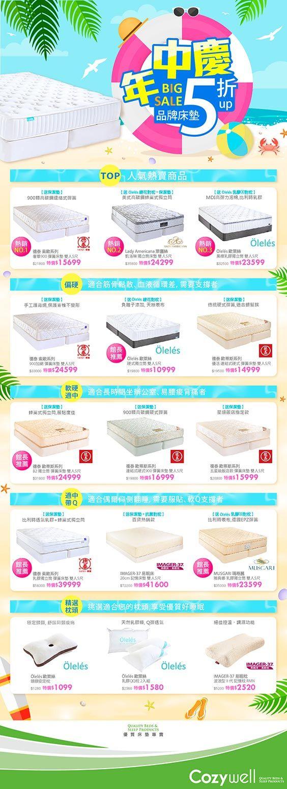 2017-05-mattress edm