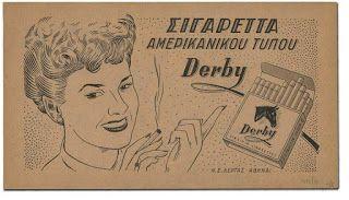 ΣΙΓΑΡΕΤΤΑ ΑΜΕΡΙΚΑΝΙΚΟΥ ΤΥΠΟΥ.  Derby. Ν.Ε.Λέρτα.