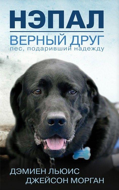 Нэпал - верный друг. Пес, подаривший надежду - Дэмиен Льюис, Джейсон Морган