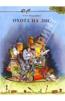 "Книга ""Охота на лис"" - Свен Нурдквист. Купить книгу, читать рецензии   Ravjakten   Лабиринт"