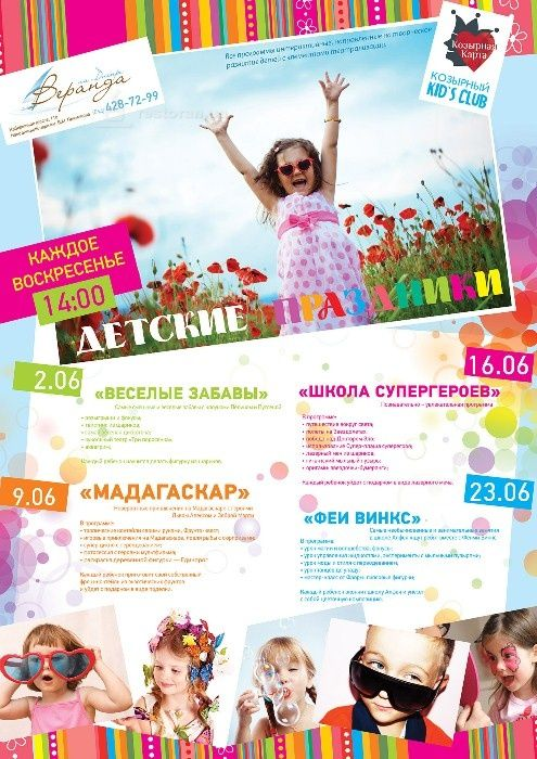 Kozyrnyj-Kid-s-Club-v-restorane-Verande-na-Dnepre_full.jpg (495×700)