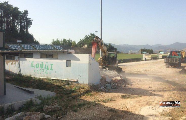 Θεσπρωτία: Κατεδαφίζονται τα παλαιά αποδυτήρια στο γήπεδο 49 Προκρίτων