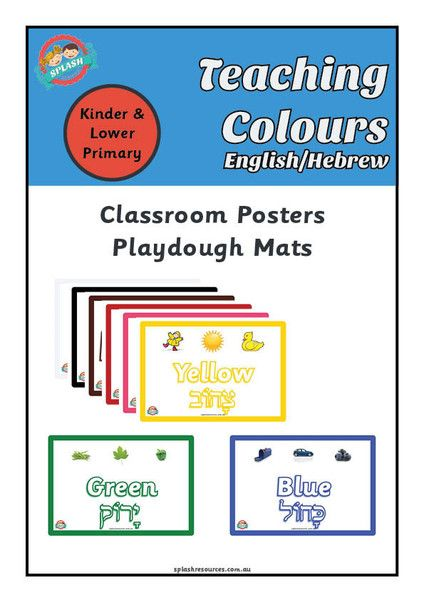 Teach Colours (English/Hebrew) - Posters or Play Dough Mats – Splash Resources