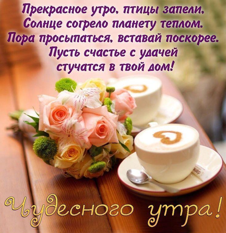 Картинки спасибо за прекрасное утро