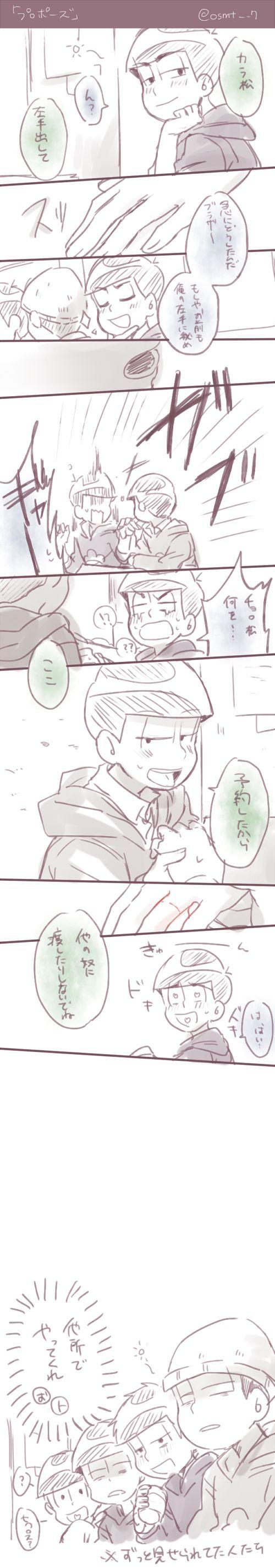 「次男受けlog」/「もの」の漫画 [pixiv]