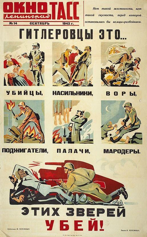 Гитлеровцы - это... Этих зверей убей! Худ. М.Черемных (1943)