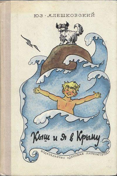 Алешковский Юз, «Кыш и я в Крыму». Иллюстрации - Г. Вальк. - 1975 г.