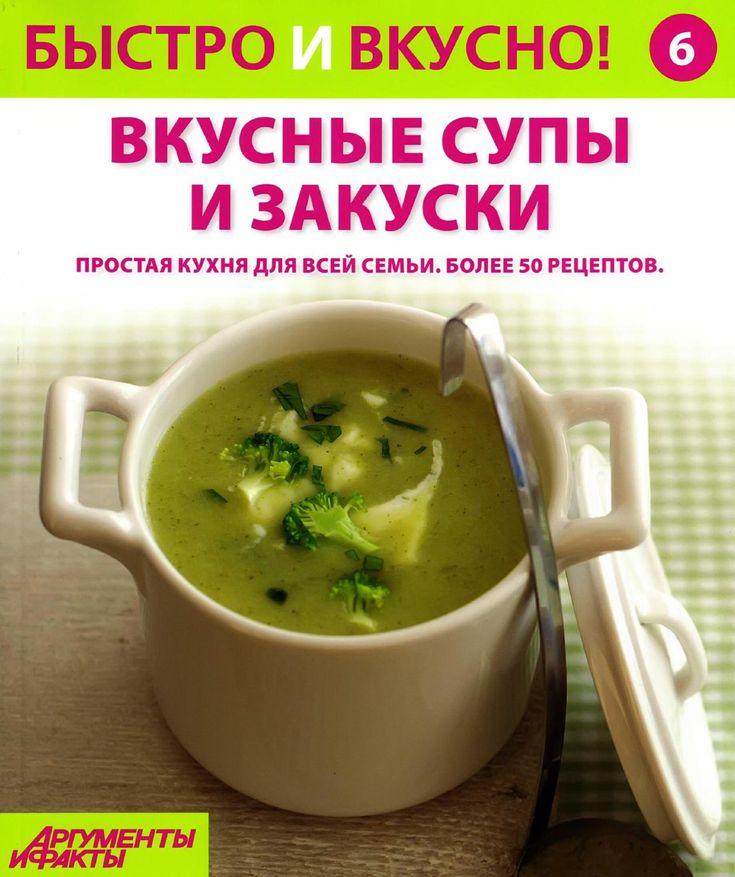 Быстро и вкусно! 2013'06 вкусные супы и закуски