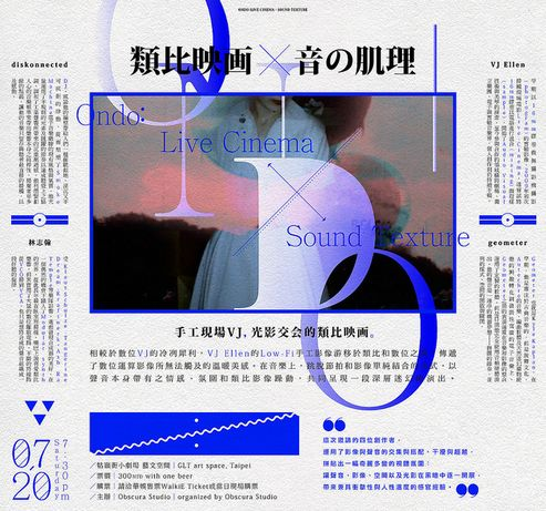 Ondo │ 類比映画 x 音の肌理 Ondo:Live Cinema x Sound Texture
