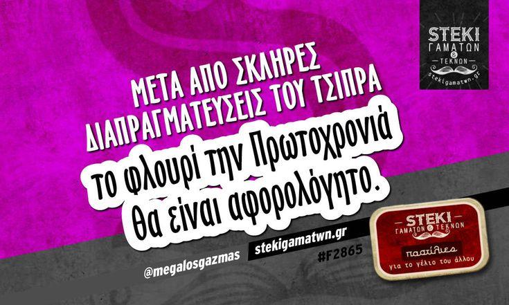 Μετα από σκληρές διαπραγματεύσεις  @megalosgazmas - http://stekigamatwn.gr/f2865/