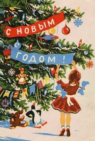 "Russian vintage New Year's postcard. 1957. Artist V. Kuchugura. A little girl decorates a New Year's tree with the slogan ""Happy New Year!"" #Russian #art #vintage #postcards"