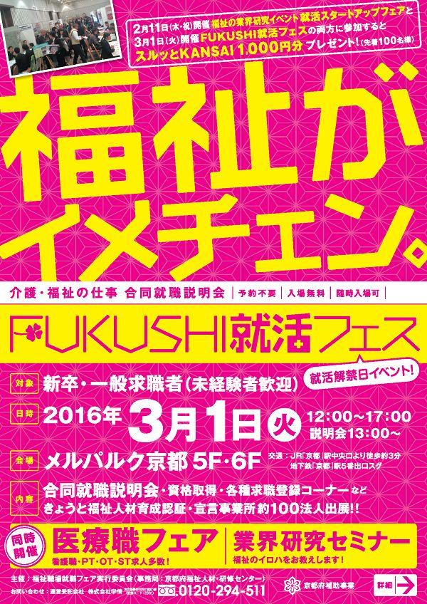 2016年3月1日(火)FUKUSHI就活フェス(介護・福祉の仕事合同就職説明会)出展のおしらせ   公益社団法人京都市身体障害児者父母の会連合会