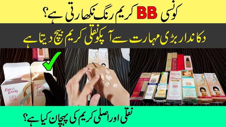 Best BB Cream's Reviews & Experiments to Get Instant Skin Glowing, Whitening & Fairness Urdu Hindi - https://www.fashionhowtip.com/post/best-bb-creams-reviews-experiments-to-get-instant-skin-glowing-whitening-fairness-urdu-hindi/