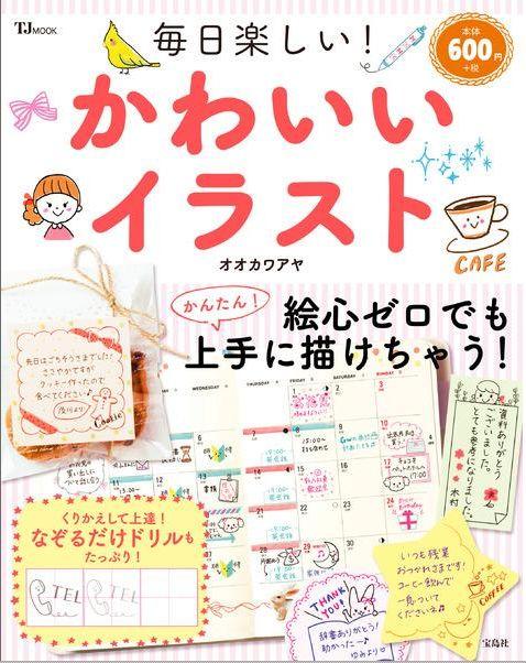 イラスト満載!「毎日楽しい!かわいいイラスト/ 著:オオカワアヤ」(宝島社) 保育士さん、先生、オフィス、学校、ママライフ、どんなシーンも簡単にイラストが描ける♪ これ一冊で大活躍! http://tkj.jp/book/?cd=12753801 Author book/ Illustration book Now on sale!