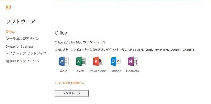 office 365 で Office 2016 for Macをインストールとダウンロードみた | ソフト価格