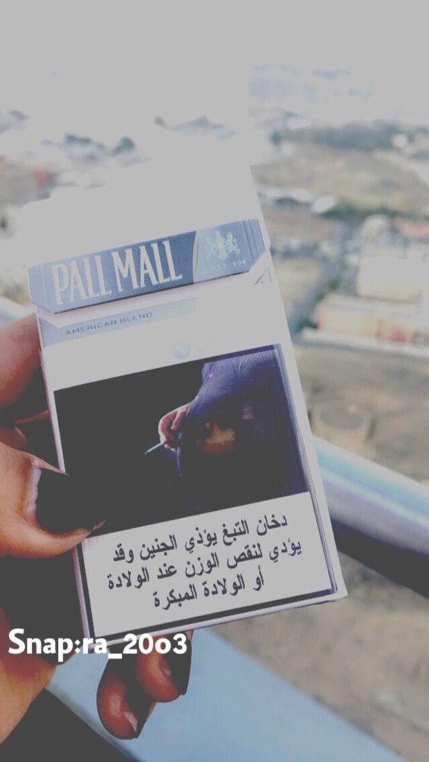 Pin By رغـ ـود On سناب شات Pall Mall Polaroid Film Convenience Store Products