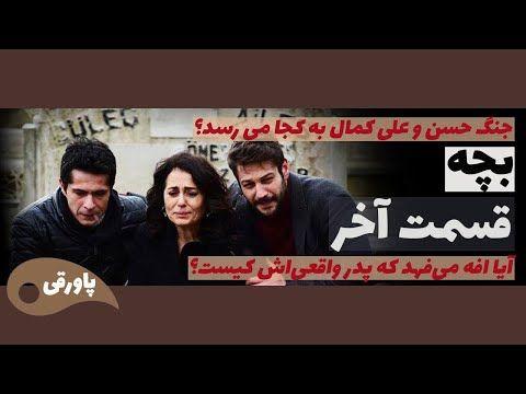 داستان قسمت آخر سریال بچه جنگ حسن و علی کمال به کجا می رسد افه می فهمد پدر واقعی اش کیست Youtube Youtube Development Incoming Call Screenshot