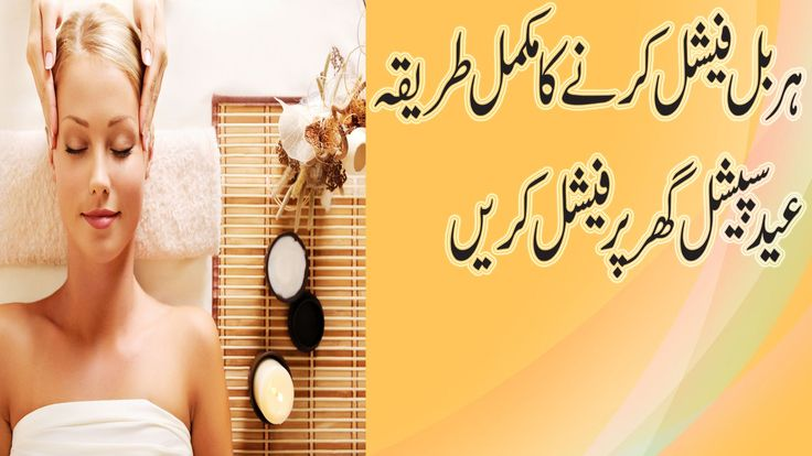 skin care tips | beauty tips | beauty tips in urdu | beauty tips in hindi | harbal facial ka mukaml - https://www.fashionhowtip.com/post/skin-care-tips-beauty-tips-beauty-tips-in-urdu-beauty-tips-in-hindi-harbal-facial-ka-mukaml-2/