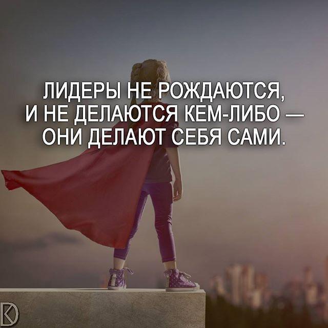"""""""Знаешь, что такое быть лидером, лорд Сноу? Это значит, что твои решения подвергает сомнению любой болтливый засранец. Но если лидер начинает сомневаться в себе, это конец... для него, для болтливых засранцев, для всех"""". © Игра престолов (Game of Thrones) . . #мудрость #лидерство #саморазвитие #совет  #правдажизни #мысли #мыслимысли #успех #успехов #мыслиоглавном #умныеслова #лидер #успехвбизнесе #deng1vkarmane"""