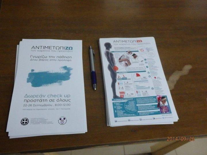 Φυλλάδια ενημέρωσης καρκίνου του προστάτη από την Α΄Ουρολογική Κλινική ΑΠΘ