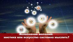 Исполнение желаний: мистика или искусство системно мыслить? - Эзотерика и самопознание