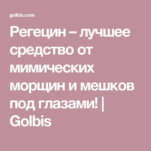 Регецин – лучшее средство от мимических морщин и мешков под глазами!   Golbis