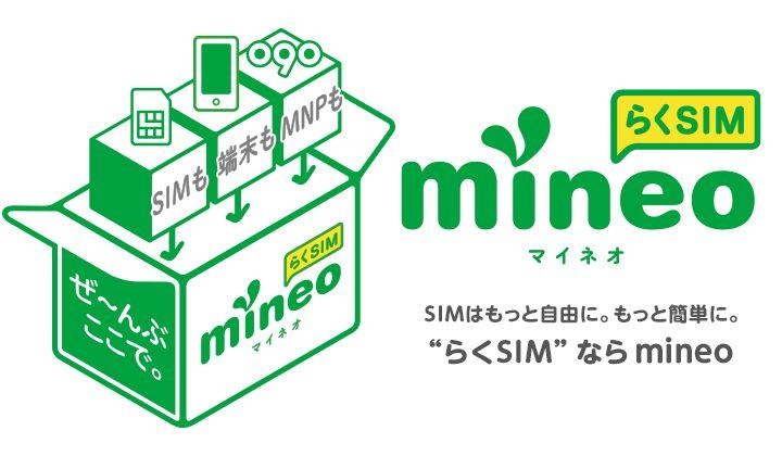 mineo - らくsimならmineoのメインビジュアル