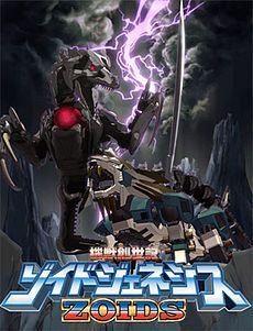 Zoids: Genesis // #anime #zoids #zoidsgenesis #manga
