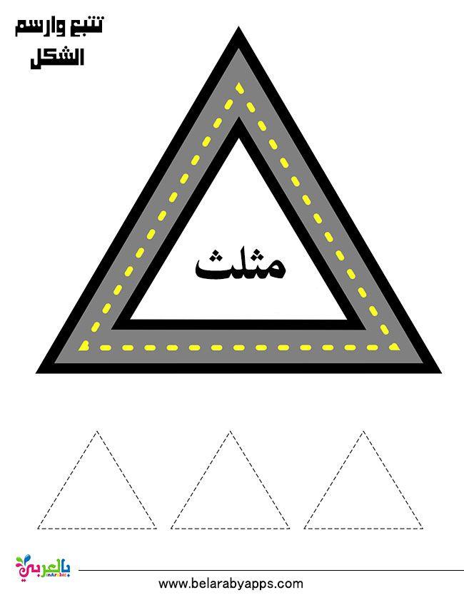 نشاط رسومات الاشكال الهندسيه للاطفال لعبة تتبع الشكل بالسيارة جاهزة للطباعة بالعربي نتعلم Free Printable Worksheets Arabic Kids First Fathers Day Gifts