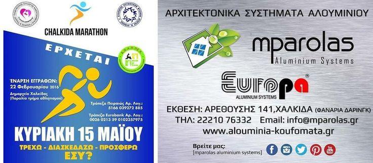 Χορηγία: Στον 3ο Λαϊκό Αγώνα Χαλκίδας Chalkida Marathon. http://alouminia-koufomata.gr #mparolas #aluminium #systems #Chalkida #Marathon #ChalkidaMarathon #Χαλκίδα #Εύβοια