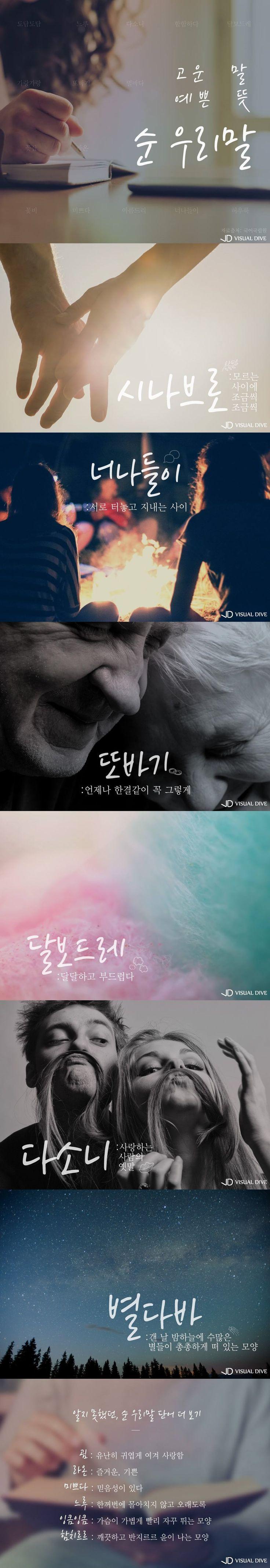 달보드레, 별밭, 라온… 예쁜 우리말, 무슨 뜻일까? [인포그래픽] #Korean / #Infographic ⓒ 비주얼다이브 무단…