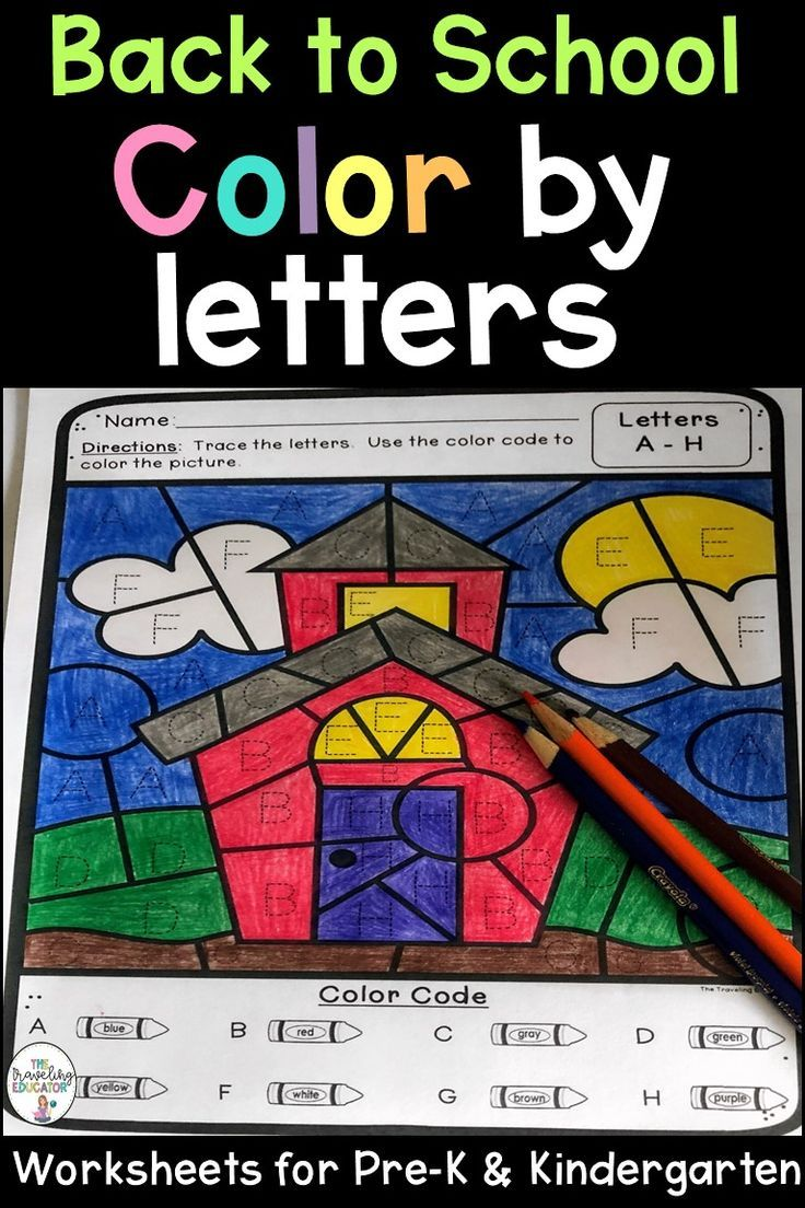 Check Out These Fun Back To School Color By Code Alphabet Trace Worksheets For Your Preschool An Elementary Reading Activities School Colors Elementary Reading [ 1104 x 736 Pixel ]