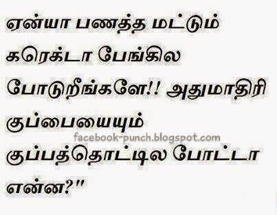 Facebook Punch Dialogues: Facebook advice picture Tamil message