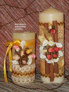 Διακόσμηση αρωματικών κεριών