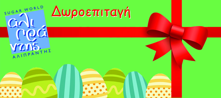 Δωροεπιταγή Sugar World - Αλιπράντης! Σε αυτές τις γιορτές, κάντε δώρο στα αγαπημένα σας πρόσωπα μία δωροεπιταγή Sugar World - Αλιπράντης και δώστε τους την δυνατότητα να μπουν στον μαγικό κόσμο της διακοσμητικής ζαχαροπλαστικής! Για πληροφορίες, καλέστε μας στο 2109603114 ή στείλτε μας e-mail στο info@sugarworld.gr