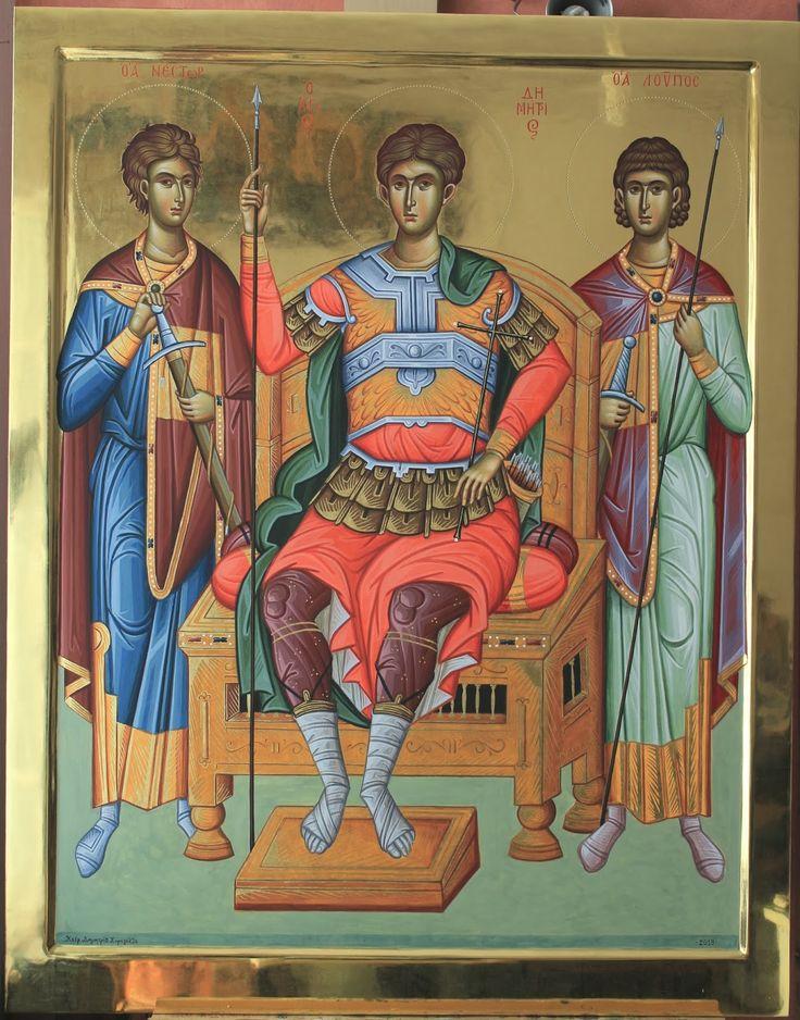Άγιοι Δημήτριος, Νέστωρ & Λούπος / Saints Demetrios, Nestor & Lupos