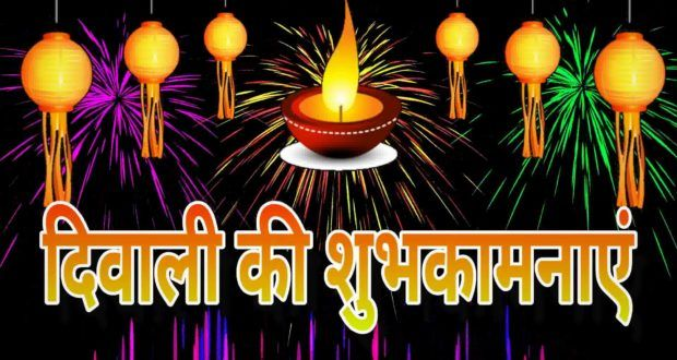 Happy Diwali Hindi Wishes, Quotes, Messages, Status & Greetings