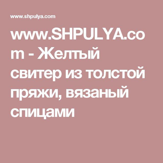 www.SHPULYA.com - Желтый свитер из толстой пряжи, вязаный спицами