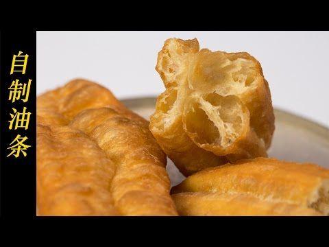 美食台|自制油条,蓬松美味又放心 - YouTube