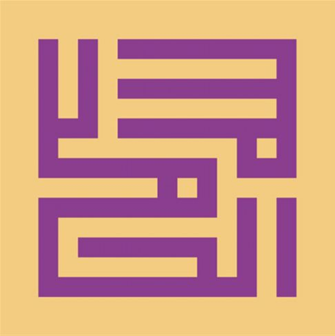 Aimi's Monocolour Kufi series was inspired by the early Arabic transcript. This piece shows the wordings Alhamdulillah (Segala Puji Bagi Allah), styled in modern calligraphy art, designed in monocolours and printed on a canvas print http://ezyposter.com/pd-alhamdulillah-monocolour-square-kufi.cfm