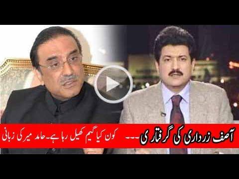 kiya asif ali zardari griftar hone ja rahe ha hamid mir reveals truth
