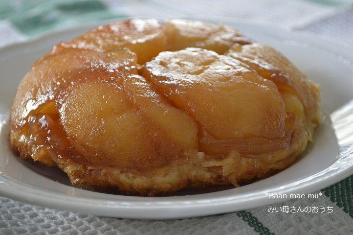 栗原はるみ先生のレシピで「タルトタタン」 - みい母さんのおうち Baan Mae Mii