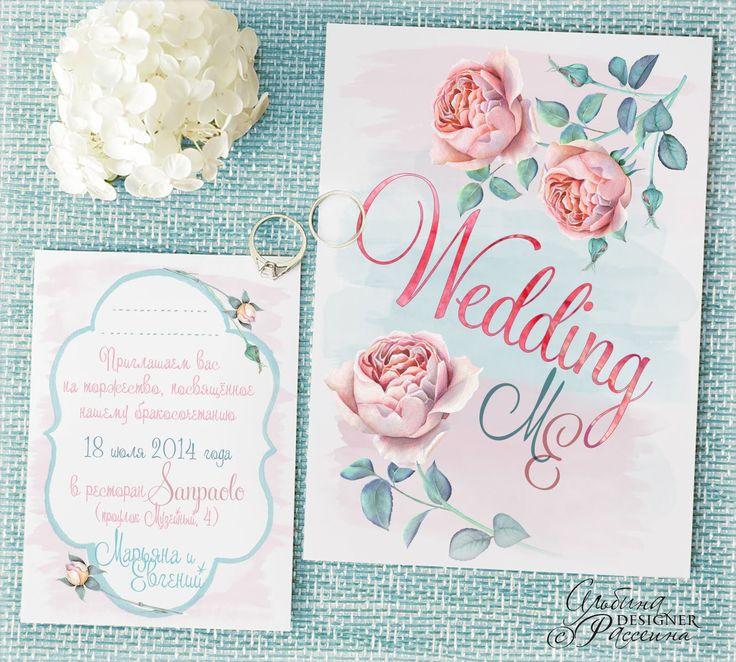 ♥ Приглашения на свадьбу Стильная свадьба Сайт дизайнера: Акварельные приглашения на свадьбу
