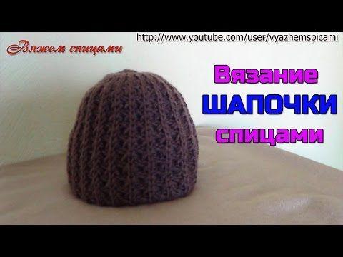 Вязание шапочки спицами. Легкий и быстрый способ связать  шапочку спицами. - YouTube