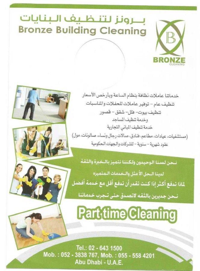 Bronze - Building Cleaning Company in Abu Dhabi - UAE | Uae