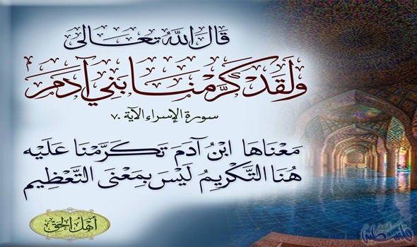 تفسير قوله تعالى Quran Prayer For The Day Holy Quran
