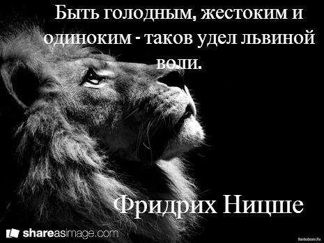 Быть голодным, жестоким и одиноким - таков удел львиной воли. / Фридрих Ницше